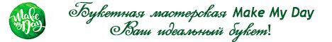 Букетная мастерская Make My Day / Ваш идеальный букет