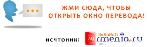 Армянский переводчик