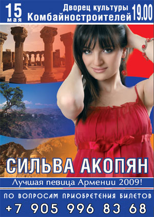 15 мая 2010, 19:00,  Дворец Комбайностроителей на Бограда 134, Впервые в Красноярске - звезда  Армении и мира СИЛЬВА АКОПЯН!!! Не пропусти