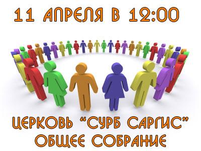 11 апреля в 12:00 - Общее собрание всех, кто желает участвовать в деятельности армянской общины и всех, кто уже является членом арм.общества
