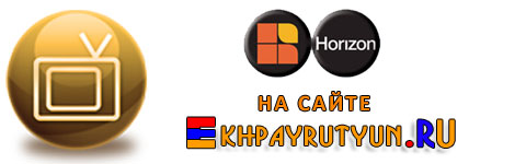 Смотреть Horizon Armenian TV Онлайн - Хоризон ТВ - Армянский телеканал Горизонт - Watch Armenian TV channel Horizon