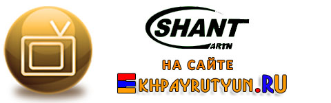 Смотреть Shant ARTN TV Онлайн - Шант АРТН ТВ - Армянский телеканал АРТН - Watch Armenian TV channel Shant ARTN Online