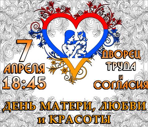 Поздравление 7 апреля в армении 4
