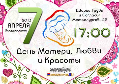 День матери в армянской воскресной школе николаева