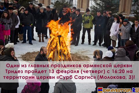 Армянский праздник терендез